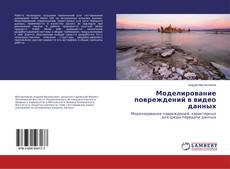 Bookcover of Моделирование повреждений в видео данных