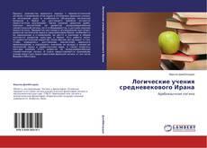 Bookcover of Логические учения средневекового Ирана