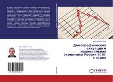 Демографическая ситуация и национальная экономика России 2010-х годов kitap kapağı