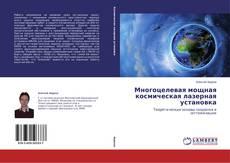 Bookcover of Многоцелевая мощная космическая лазерная установка