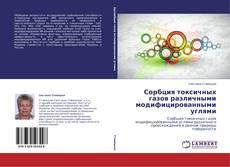 Bookcover of Сорбция токсичных газов различными модифицированными углями