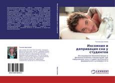 Bookcover of Инсомния и депривация сна у студентов