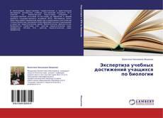 Bookcover of Экспертиза учебных достижений учащихся по биологии