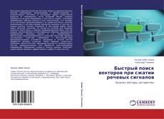 Buchcover von Быстрый поиск векторов при сжатии речевых сигналов