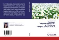 Bookcover of История охраны природы в Германии в период 1800-1918 гг.