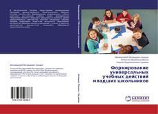 Bookcover of Формирование универсальных учебных действий младших школьников