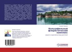 Bookcover of Кальцефильный флористический комплекс