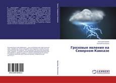 Bookcover of Грозовые явления на Северном Кавказе