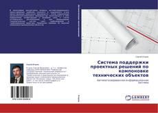 Bookcover of Система поддержки проектных решений по компоновке технических объектов
