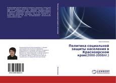 Capa do livro de Политика социальной защиты населения в Красноярском крае(2000-2008гг.)