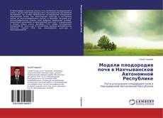 Bookcover of Модели плодородия почв в Нахчыванской Автономной Республике