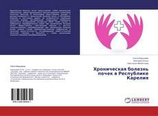 Обложка Хроническая болезнь почек в Республике Карелия
