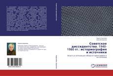 Capa do livro de Советское диссидентство. 1940-1980 гг.: историография и источники