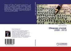 Portada del libro de Сборник статей   (2008 - 2013)
