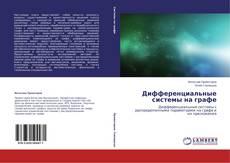 Bookcover of Дифференциальные системы на графе