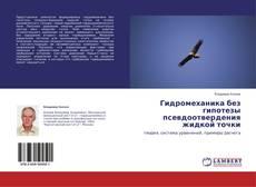 Bookcover of Гидромеханика без гипотезы псевдоотвердения жидкой точки