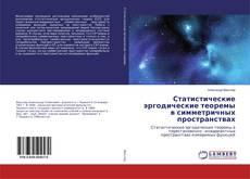 Обложка Статистические эргодические теоремы в симметричных пространствах