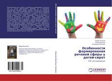 Buchcover von Особенности формирования речевой сферы у детей-сирот