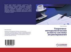 Bookcover of Теоретико-методологические аспекты системы акционирования