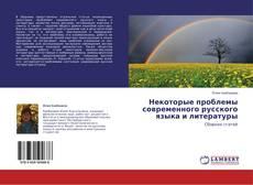 Обложка Некоторые проблемы современного русского языка и литературы
