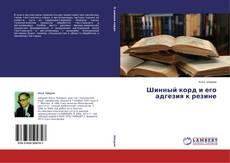 Bookcover of Шинный корд и его адгезия к резине