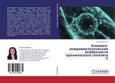 Portada del libro de Клинико-эпидемиологические особенности хронического гепатита С