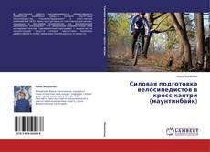 Bookcover of Силовая подготовка велосипедистов в кросс-кантри (маунтинбайк)