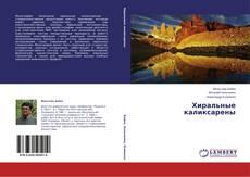 Хиральные каликсарены kitap kapağı