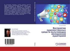 Bookcover of Восприятие художественных средств мультимедиа молодежной аудиторией