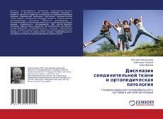 Couverture de Дисплазия соединительной ткани и ортопедическая патология