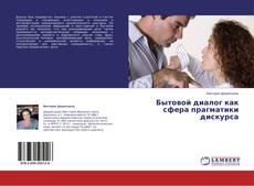 Bookcover of Бытовой диалог как сфера прагматики дискурса