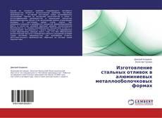 Bookcover of Изготовление стальных отливок в алюминиевых металлооболочковых формах