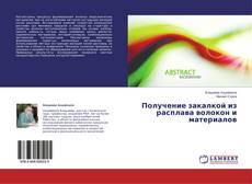 Bookcover of Получение закалкой из расплава волокон и материалов