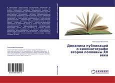 Обложка Динамика публикаций о  кинематографе второй половины ХХ века