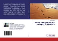 Теория прамонотеизма в трудах В. Шмидта kitap kapağı
