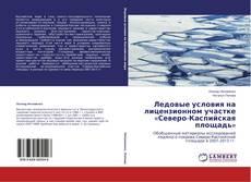 Обложка Ледовые условия на лицензионном участке «Северо-Каспийская площадь»