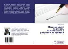 Обложка Исследование подписей, выполненных с разрывом во времени