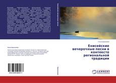Bookcover of Енисейские вечерочные песни в контексте региональной традиции