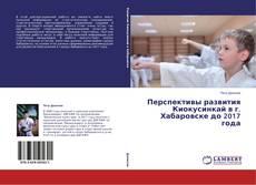 Buchcover von Перспективы развития Киокусинкай в г. Хабаровске до 2017 года