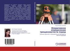 Bookcover of Оперативное определение трещиноватости пород