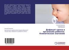 Couverture de Дефицит цинка в организме ребенка. Клиническое значение