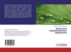 Bookcover of Кинетика неравновесных процессов