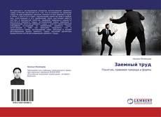 Bookcover of Заемный труд