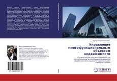 Buchcover von Управление многофункциональным объектом недвижимости