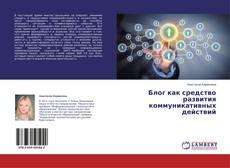 Buchcover von Блог как средство развития коммуникативных действий