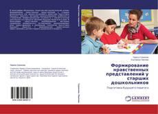 Формирование нравственных представлений у старших дошкольников kitap kapağı