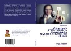 Bookcover of Социальная ответственность организаций в трудовой и социальной сферах