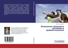 Bookcover of Изменение трудового договора и правоотношения