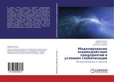 Обложка Моделирование взаимодействия предприятий в условиях глобализации