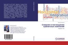 Слияния и поглощения публичных компаний kitap kapağı